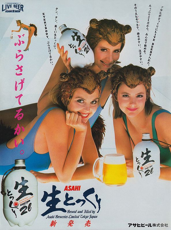 Wacky vintage Japanese ads from the 1970s and 80s